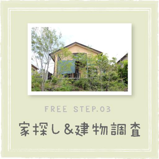 京都のリノベーション向け中古物件を探します。