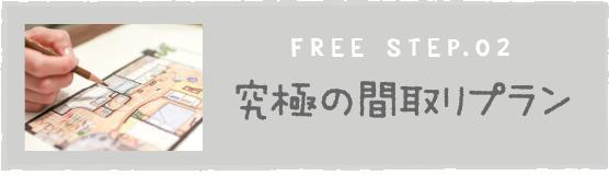 京都のリノベーションは無料間取りプランから