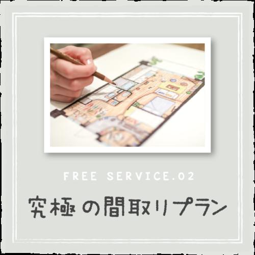 無料サービス 究極の間取りプランPC@3x